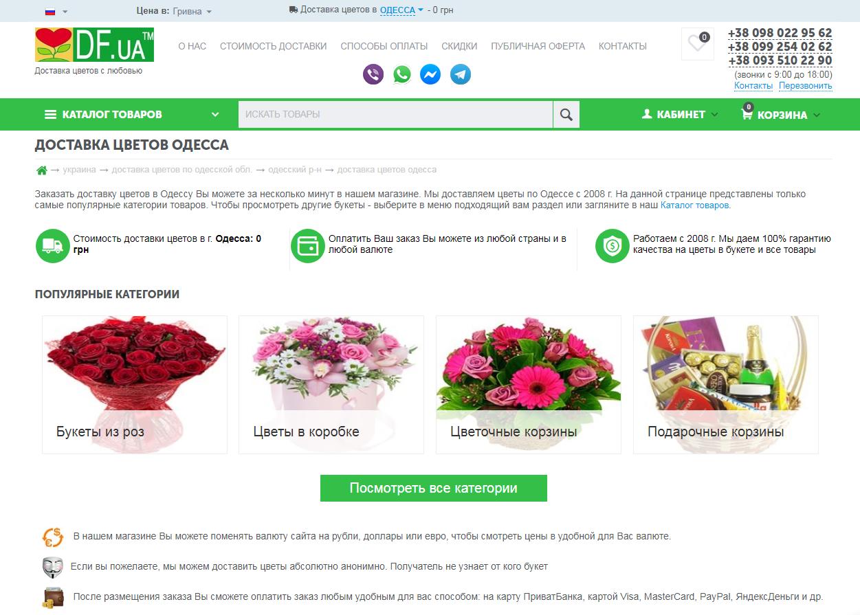 Цветы, заказ цветов одесса гривна недорого