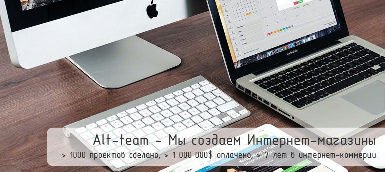 CS-Cart and Magento разработка от Alt-team